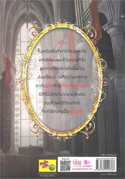 ภารกิจรัก สายลับป่วนออนไลน์ ล.21 ภาค 4 แ