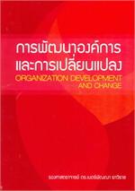 การพัฒนาองค์การและการเปลี่ยนแปลง