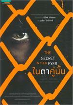 ในตาคู่นั้น (The secret in their eyes)