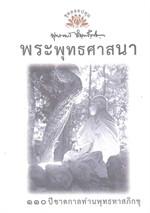 ชุดลอยปทุม พระพุทธศาสนา (ปกใหม่)