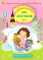 Easy Basic English ป.2