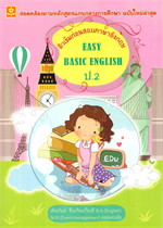 Easy Basic English ป.2