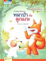 อ่านสนุกได้ภาษา หมาป่ากับลูกแกะ