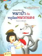 อ่านสนุกได้ภาษา หมาป่ากับหนูน้อยหมวกแดง