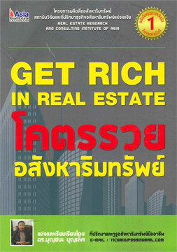 Get Rich In Real Estate โคตรรวยอสังหาฯ