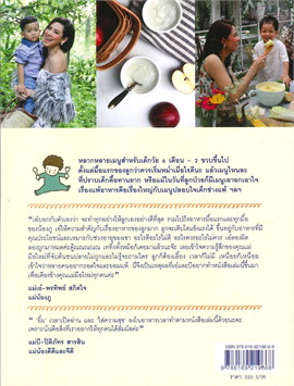 My First Meals มื้อแรกของหนู