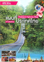 แผนที่ทางหลวงประเทศไทย ใหญ่ 2559