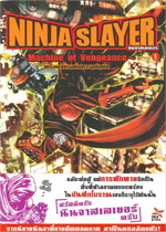 นินจาสเลเยอร์ เล่ม 1 เครื่องจักรแห่งการแ
