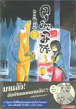 คุมะมิโกะ คนทรงหมี เล่ม 3