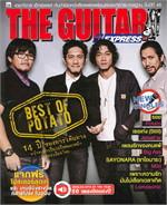 The Guitar Express No.119
