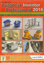 Autodesk Inventor Professional 2016 +DVD