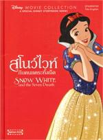 สโนว์ไวท์กับคนแคระทั้งเจ็ด : Snow White