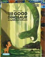 ผจญภัยไดโนเสาร์เพื่อนรัก+ DINO BOX