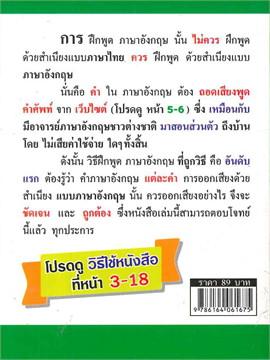 พจนานุกรมอังกฤษ-ไทยถอดเสียงพูดฯ ป.1-6
