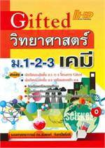 Gifted วิทยาศาสตร์ ม.1-2-3 เคมี (ดร.สมพง