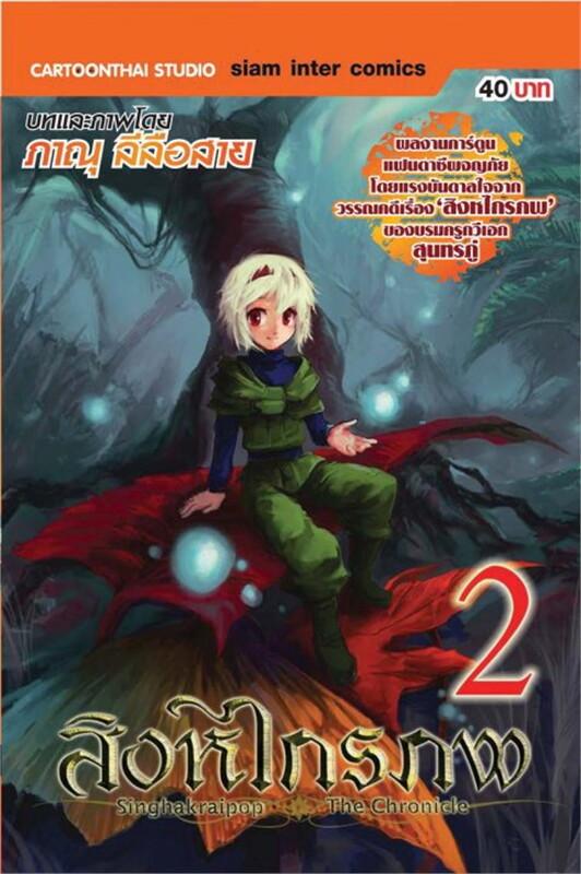 สิงหไกรภพ ล.2 (The Lion Heart Chronicle)