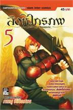สิงหไกรภพ ล.5 (The Lion Heart Chronicle)