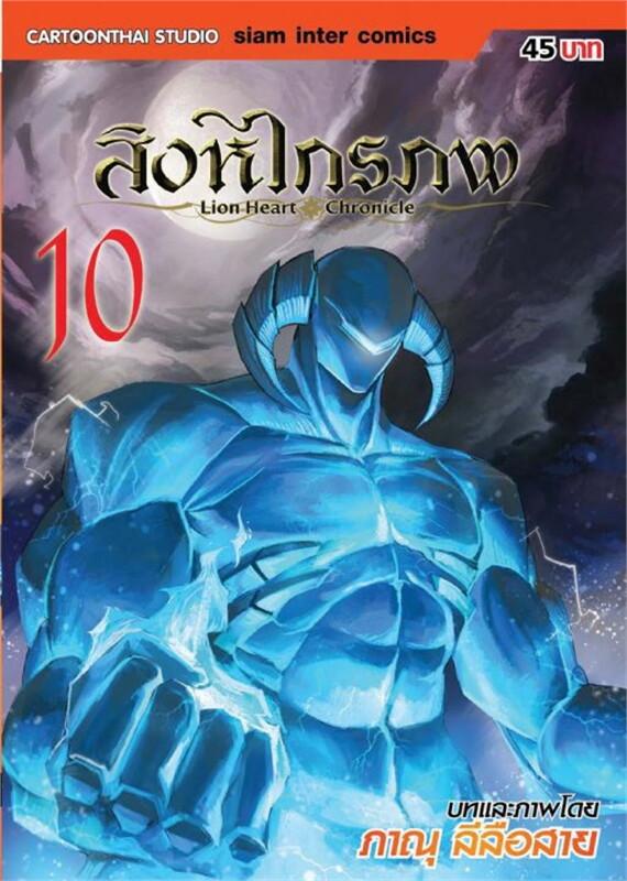 สิงหไกรภพ ล.10 (The Lion Heart Chronicle