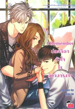 I Remember ปลดล็อกหัวใจ ไขความทรงจำ