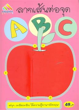 ลากเส้นต่อจุด ABC (คลื่นอักษรจูเนียร์)