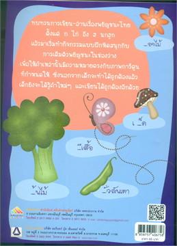 หัดเขียน เรียนสนุกกับ พยัญชนะไทย