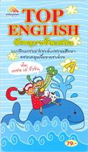 TOP ENGLISH อังกฤษพร้อมสอบ