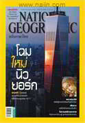 NATIONAL GEOGRAPHIC ฉ.173 (ธ.ค.58)