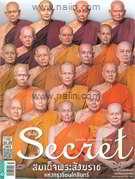 Secret ฉ.179 (สมเด็จพระสังฆราชแห่งกรุงรัตนโกสินทร์)