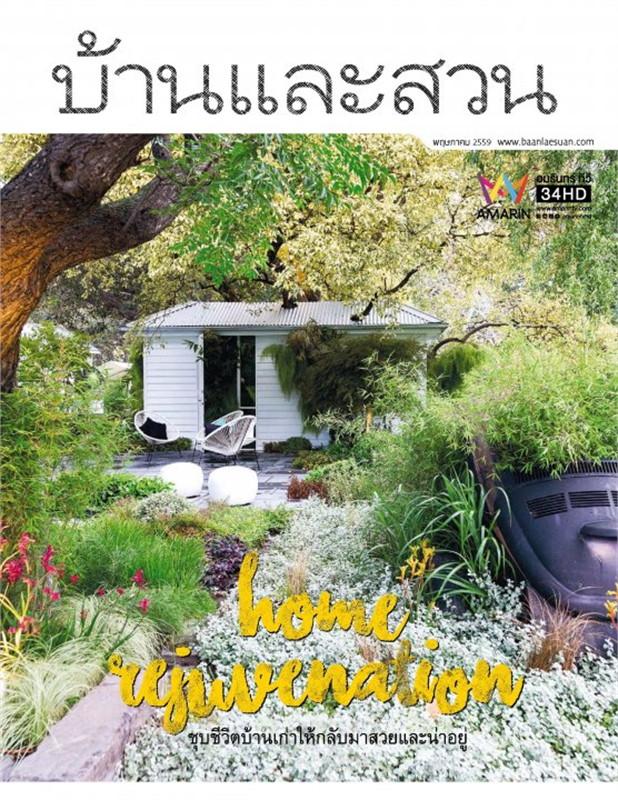 บ้านและสวน ฉ.477 (พ.ค.59)