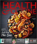 HEALTH & CUISINE ฉ.184 (พ.ค.59)