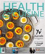 HEALTH & CUISINE ฉ.185 (มิ.ย.59)
