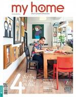 MY HOME ฉ.70 (มี.ค.59)