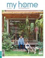 MY HOME ฉ.72 (พ.ค.59)