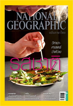 NATIONAL GEOGRAPHIC ฉ.174 (ม.ค.59)