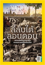 NATIONAL GEOGRAPHIC ฉ.175 (ก.พ.59)