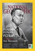 NATIONAL GEOGRAPHIC ฉ.176 (มี.ค.59)
