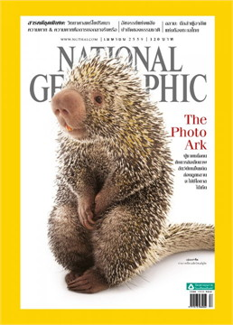 NATIONAL GEOGRAPHIC ฉ.177 (เม.ย.59)