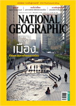 NATIONAL GEOGRAPHIC ฉ.178 (พ.ค.59)