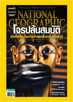NATIONAL GEOGRAPHIC ฉ.179 (มิ.ย.59)