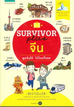 Survivor Plus จีน