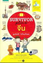 Survivor Plus จีน