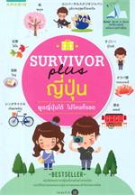 Survivor Plus ญี่ปุ่น