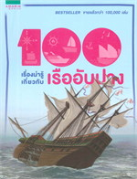 100 เรื่องน่ารู้ตอนเรืออัปปาง(ปกใหม่)