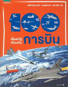 100 เรื่องน่ารู้เกี่ยวกับการบิน (ปกใหม่)