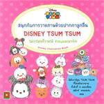 หัดวาดภาพ Disney Tsum Tsum