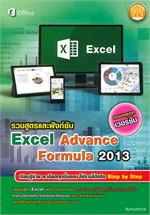 รวมสูตรและฟังก์ชัน Excel Advance Formula