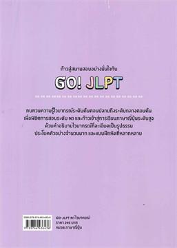 GO! JLPT N3 ไวยากรณ์