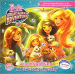 Barbie & HER SISTERS IN THE GREAT PUPPY