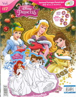นิตยสาร Disney Princess VOL.117