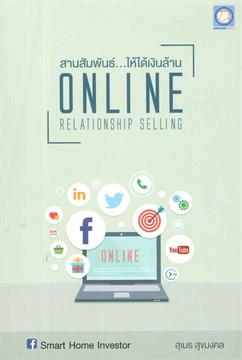สานสัมพันธ์...ให้ได้เงินล้าน Online Relationship Selling